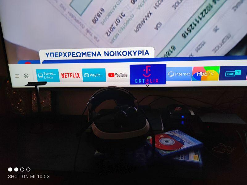 Δες σήμερα το ERTFlix χωρίς κεραία, παντού, ακόμα και σε tv box!