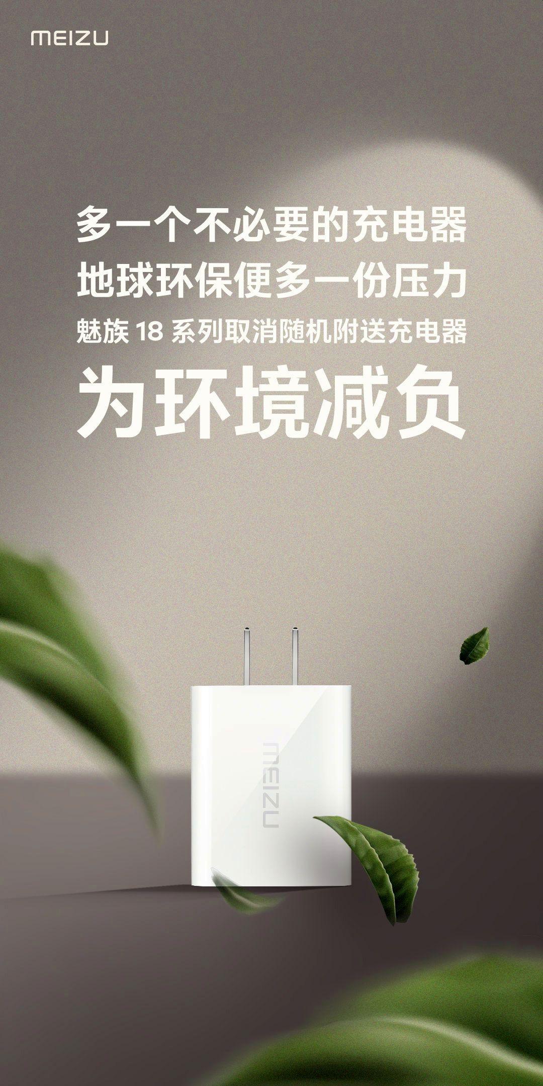 Και η Meizu αφαιρεί τον φορτιστή από τη σειρά Meizu 18 για....περιβαλλοντικούς λόγους αναφέρει!