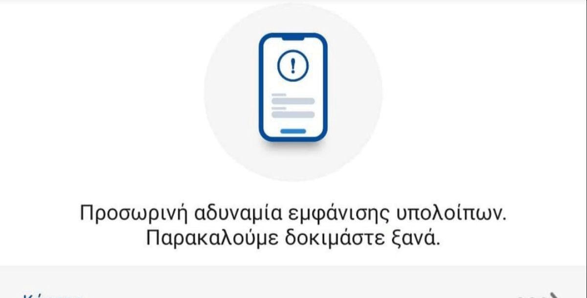 Πρόβλημα με την εφαρμογή του e-banking της Alpha Bank εμφανίστηκε το πρωί.